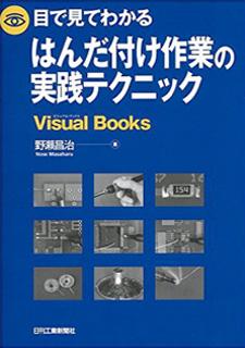目で見てわかるはんだ付け作業 (Visual Books)