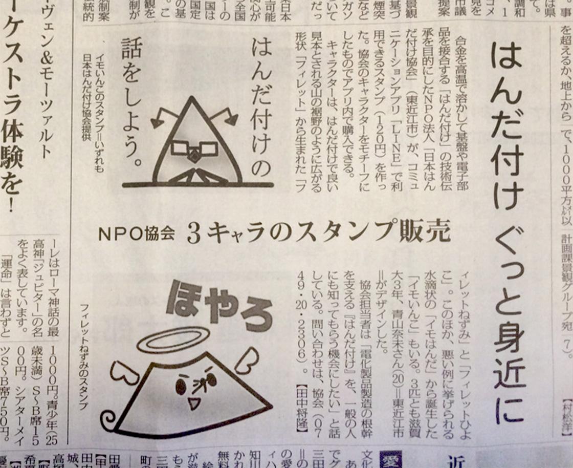 毎日新聞  2015/9/4