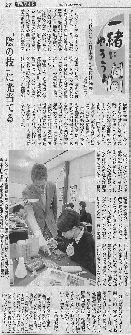 京都新聞  2016/3/11