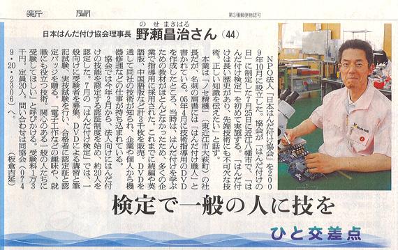 朝日新聞 2011年6月20日