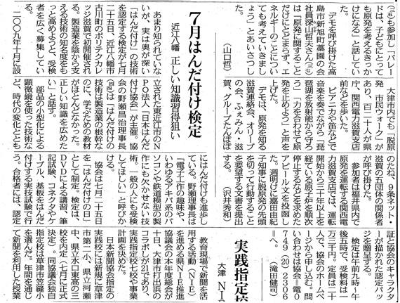 中日新聞 2011年6月15日