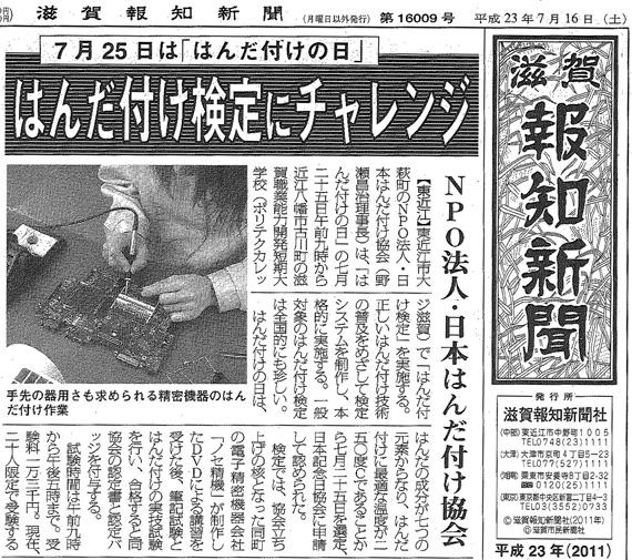滋賀報知新聞 2011/7/16