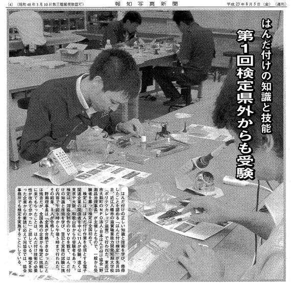 滋賀報知新聞 2011/8/5