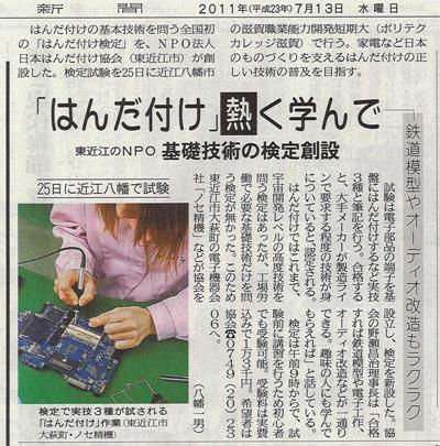 京都新聞 2011年7月13日
