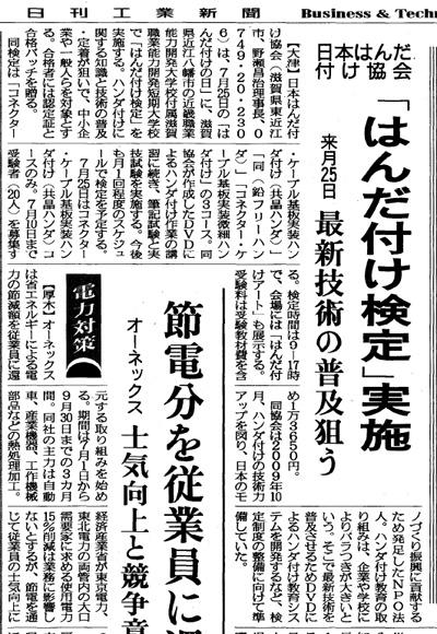 日刊工業新聞 2011年2月2日