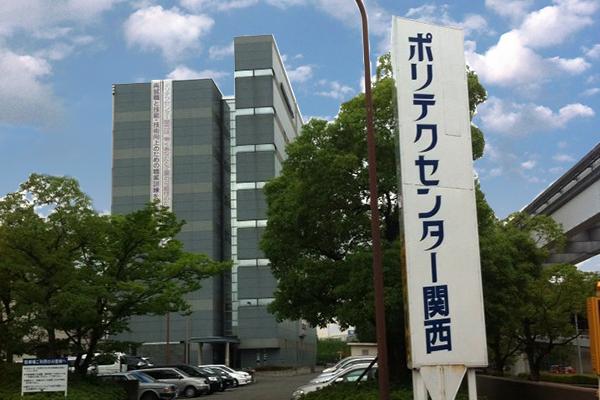 ポリテクセンター関西外観