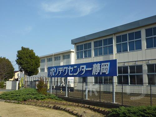 ポリテクセンター静岡外観