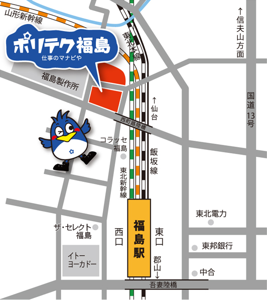ポリテクセンター福島 アクセスマップ