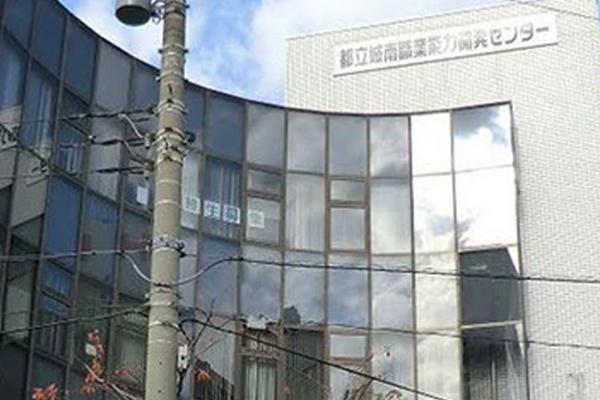 東京都立城南職業能力開発センター