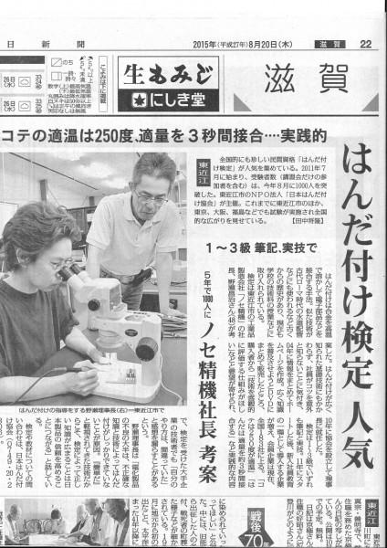 毎日新聞社20150821