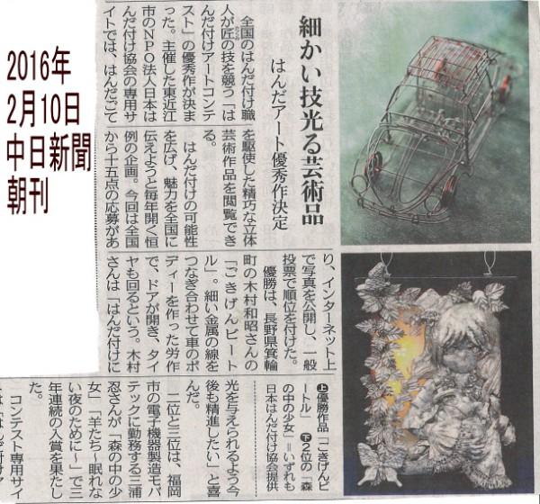 2016.2.10中日新聞様