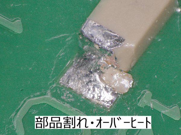 チップコンデンサ 電極欠け