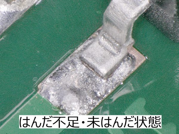 ダイオードブリッジ 実装不良 濡れ不良 馴染み不良3